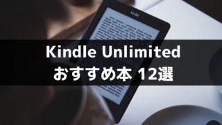 Kindle Unlimited おすすめ本 12選